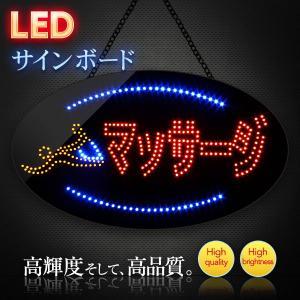 看板 LEDサインボード マッサージ 380×680 店舗 OPEN 営業中|utsunomiyahonpo