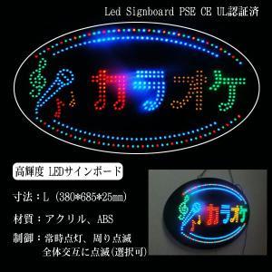 看板 LEDサインボード  カラオケ 380×685 店舗 OPEN 営業中|utsunomiyahonpo