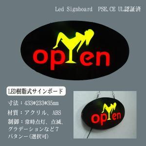看板 イラスト LED サインボード OPEN 233×433 美女とグラス1客 店舗 OPEN 営業中 utsunomiyahonpo