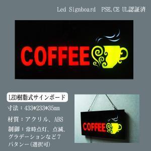 看板 イラスト LED サインボード COFFEE 233×433 おしゃれなコーヒーカップ 店舗 OPEN 営業中 utsunomiyahonpo