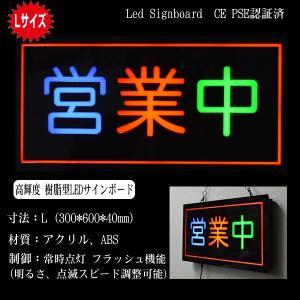 看板 イラスト LED サインボード 営業中 300×600 店舗 OPEN 営業中 utsunomiyahonpo