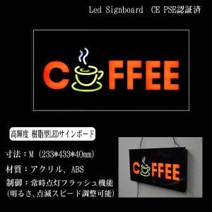 看板 イラスト LED サインボード COFFEE 233×433 シンプルなコーヒーカップ 店舗 OPEN 営業中 utsunomiyahonpo