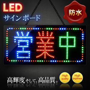 看板 LEDサインボード  防水タイプ 営業中 300×600 店舗 OPEN 営業中|utsunomiyahonpo
