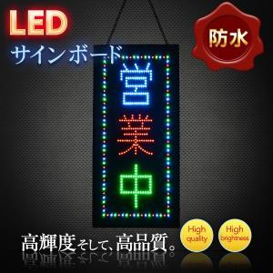 看板 LEDサインボード  縦型 防水タイプ 営業中 600×300 店舗 OPEN 営業中|utsunomiyahonpo
