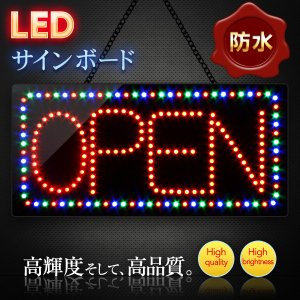 看板 LEDサインボード  防水タイプ OPEN 300×600  店舗 OPEN 営業中|utsunomiyahonpo