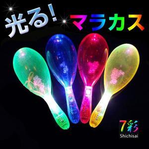 光るマラカス マラカスが光る 光る楽器 パーティーグッズ LED マラカス 楽器 打楽器|utsunomiyahonpo
