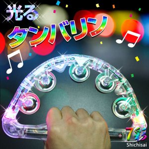 光る LED タンバリン 半円型 レインボー 電池式 カラオケ イベント クラブ コンサート|utsunomiyahonpo