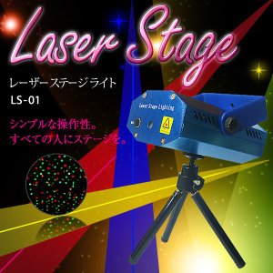 ステージライト 舞台照明 レーザービーム ライト LS-01  RG レッド グリーン 演出 クラブ ライブ コンサート|utsunomiyahonpo