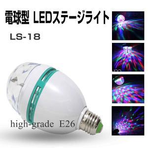 ステージ ライト 舞台照明 LED ミラーボール LS-18  ディスコ 舞台   演出 クラブ ライブ コンサート 照明 スポットライト|utsunomiyahonpo