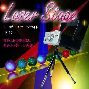 ステージライト 舞台照明 レーザーLS-22 ミニステージレーザービーム 青色LED内蔵|utsunomiyahonpo