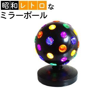 ミラーボール LS-41 パーティーライト レトロタイプ USB コンセント 5V LED 舞台 ステージ ライト 演出 照明 機材 ディスコ クラブ|utsunomiyahonpo