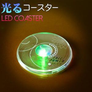 光るコースター 直径10cm 厚み8mm 円形  台座 演出 バー クラブ イベント ディスプレイ ハーバリウム|utsunomiyahonpo