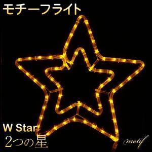 イルミネーション クリスマス モチーフ 星 スター 2つの星 2D LEDチューブライト 高輝度LED クリスマス LED 星 スター LED 屋外|utsunomiyahonpo