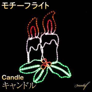 イルミネーション クリスマス モチーフ キャンドル 87×65cm ろうそく ロウソク LED 屋外|utsunomiyahonpo