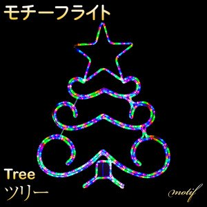 イルミネーション クリスマス モチーフ ライト クリスマスツリー 90×70cm 屋外 飾り 照明 豪華|utsunomiyahonpo