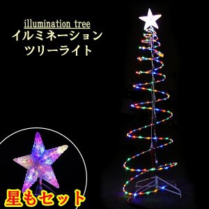 イルミネーション クリスマスツリー モチーフ ライト ガーデン  ハロウィン パーティ タワー 飾り付け 電飾 照明 モチーフ クリスマスツリー ガーデンツリー|utsunomiyahonpo