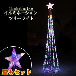 イルミネーション クリスマスツリー ガーデン ドレープ ハロウィン パーティ タワー 飾り付け 電飾 照明 モチーフ クリスマスツリー ガーデンツリー|utsunomiyahonpo