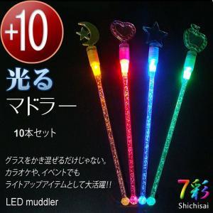 光るマドラー マドラー LED 10本セット スティック ステッキ イベント カクテルパーティー カラー|utsunomiyahonpo