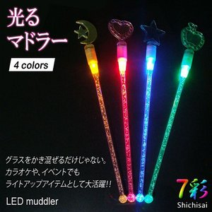 光るマドラー マドラー LED スティック ステッキ イベント カクテルパーティー カラー|utsunomiyahonpo