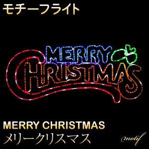 イルミネーション クリスマス モチーフ LED 屋外 メリークリスマス MERYCHRISTMAS 65×150cm 大型 防滴 防雨 キャンプ クリスマス ハロウィン 照明 電飾 室内|utsunomiyahonpo