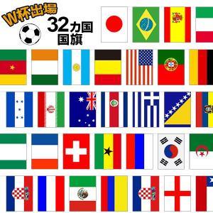 国旗 32カ国 国旗セット 万国旗  スポーツ 旗 応援グッズ フェスタ 夏フェス|utsunomiyahonpo