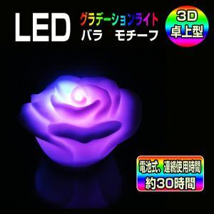 光るバラ スイッチ タイプ 薔薇 ローズ Rose ライト 植物 モチーフライト 光るLED イルミネーション バー用品 パーティーグッズ 置物 小物 雑貨 レインボー 7彩|utsunomiyahonpo