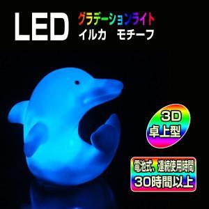 LED インテリア 照明 卓上 イルカ テーブル デスク 寝室 玄関 モチーフ 置物 utsunomiyahonpo