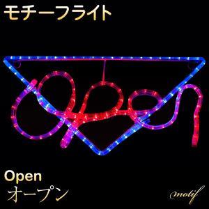 イルミネーション クリスマス モチーフ Open オープン 60×26cm 防水 LED 屋外|utsunomiyahonpo