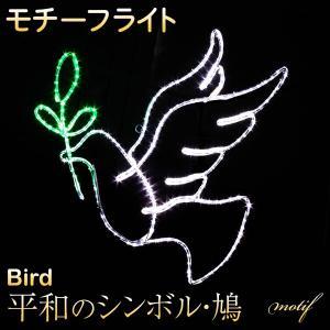 イルミネーション クリスマス モチーフ 平和の象徴 鳩 90×88cm ハト 鳥 LED 屋外|utsunomiyahonpo