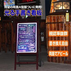 光る看板 A型 両面 バックライト & 黒板 100×53cm utsunomiyahonpo