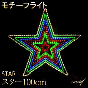 イルミネーション クリスマス モチーフ LED 屋外 ビッグスター 星 100×100cm  防滴 防雨 キャンプ クリスマス ハロウィン 照明 電飾 室内|utsunomiyahonpo