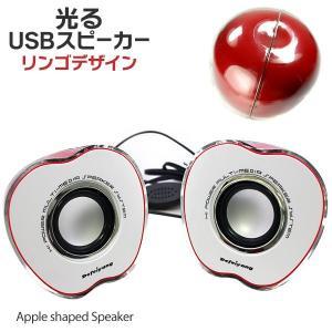 光るスピーカー りんご リンゴ アップル スピーカー パソコン オーディオ  光るりんご 光るリンゴ  iPhone スピーカー リンゴデザイン|utsunomiyahonpo