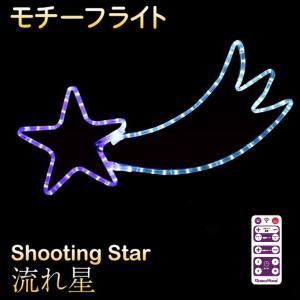 イルミネーション クリスマス モチーフ 流れ星 63×43cm フラッシュなど点灯パターン変更可能 夜空に流れる星 スター 星 流星 Star 流れ星 LED 屋外|utsunomiyahonpo