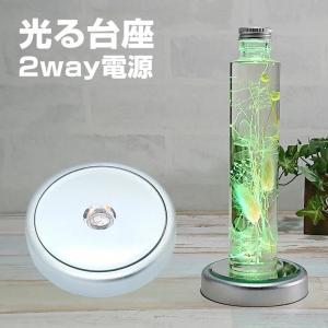 光る LED台座 丸薄型 8.5cm 4灯 電池 USB アダプター式 スタンド ハーバリウム ボトル 照明 飾り 光る台座 ライト|utsunomiyahonpo