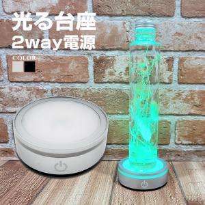 光る LED台座 丸型 7.6cm 4灯 電池式 スタンド ハーバリウム ボトル 照明 飾り 光る台座 ライト コースター|utsunomiyahonpo