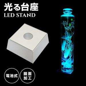光る LED台座 四角型 鏡面 6.6cm 4灯 電池式 スタンド ハーバリウム 照明 飾り 光る台座 ライト コースター utsunomiyahonpo