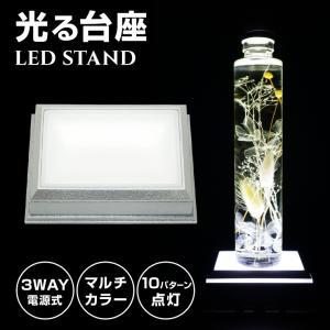 光る LED台座 長方形 8cm 5灯 電池 USB アダプター式 スタンド ハーバリウム ボトル 照明 飾り 光る台座 ライト|utsunomiyahonpo
