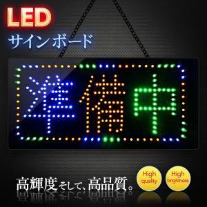 看板 LEDサインボード 準備中 LED 店舗 OPEN 営業中|utsunomiyahonpo