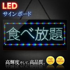 看板 LEDサインボード 食べ放題 LED 店舗 OPEN 営業中|utsunomiyahonpo