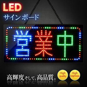 看板 LEDサインボード  営業中 240×480 店舗 OPEN 営業中|utsunomiyahonpo