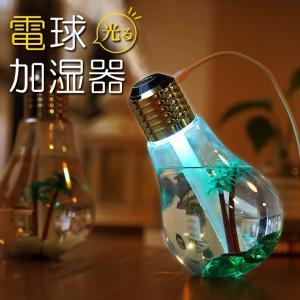 光る 電球加湿器 おしゃれ アロマ 卓上 オフィスUSB接続 超音波 ペットボトル LED デスク 車用 可愛い 電球ボトル アロマディフューザー|utsunomiyahonpo