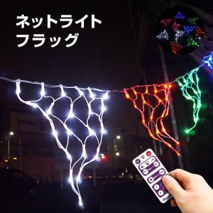 イルミネーション クリスマス ライト LED  屋外 ネットライト フラッグ 5m 防滴 防雨 キャンプ クリスマス ハロウィン 照明 電飾 室内 飾り utsunomiyahonpo