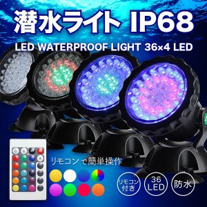 LED 潜水ライト 水槽や屋外照明に 防水 IP68 LED 144球 リモコン付き utsunomiyahonpo