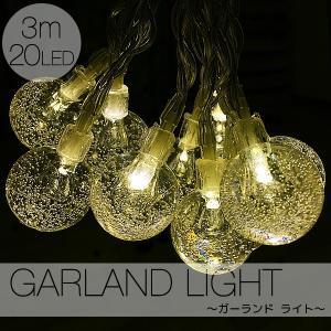 ガーランドライト イルミネーション クリスマス ライト 電池式 電球色 3m 気泡型 キャンプ LED オーナメント|utsunomiyahonpo
