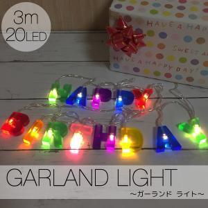ガーランドライト イルミネーション クリスマス ライト 電池式 レインボー 3m happyberthday キャンプ LED オーナメント|utsunomiyahonpo