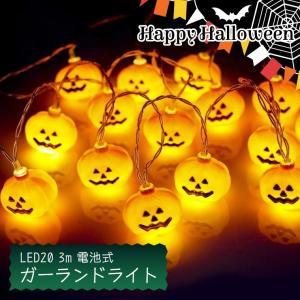 ガーランド ライト 室内用 イルミネーション カボチャ 電池式 20球 3m 電球色 LED クリスマス ストレート かぼちゃ パンプキン 電飾 ライト 飾り付け|utsunomiyahonpo