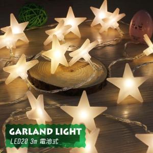 ガーランド ライト 室内用 イルミネーション 星 電池式 20球 3m 電球色  キャンプ LED オーナメント|utsunomiyahonpo