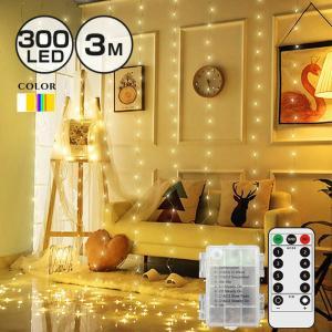 イルミネーション ライト カーテンライト 室内用 LED300球 3m USB式 全2色 リモコン 防水 タイマー 部屋  led インテリア ストリングライト フェアリーライト
