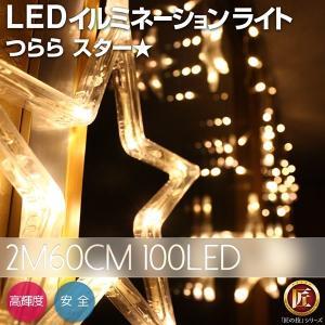 イルミネーション クリスマス ライト LED  LED 屋外 つらら スター カーテン 2m60cm 100球 防滴 防雨 キャンプ ハロウィン 照明 電飾 室内 utsunomiyahonpo