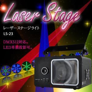 ステージライト 舞台照明 レーザービーム ライト LS-23  RG + RGB3色(LED) ゴボGOBO スポッライトDMX対応|utsunomiyahonpo